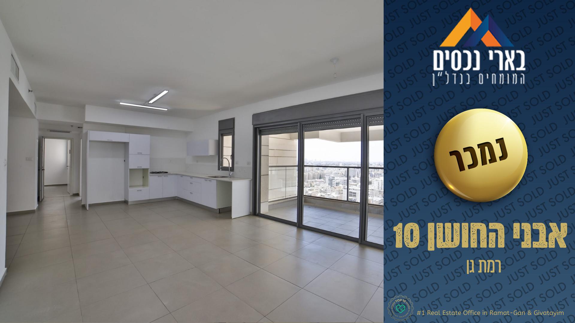 סמ׳ אבני החושן 10 – דירת 5 חדרים במרומיי הקומה ה-18
