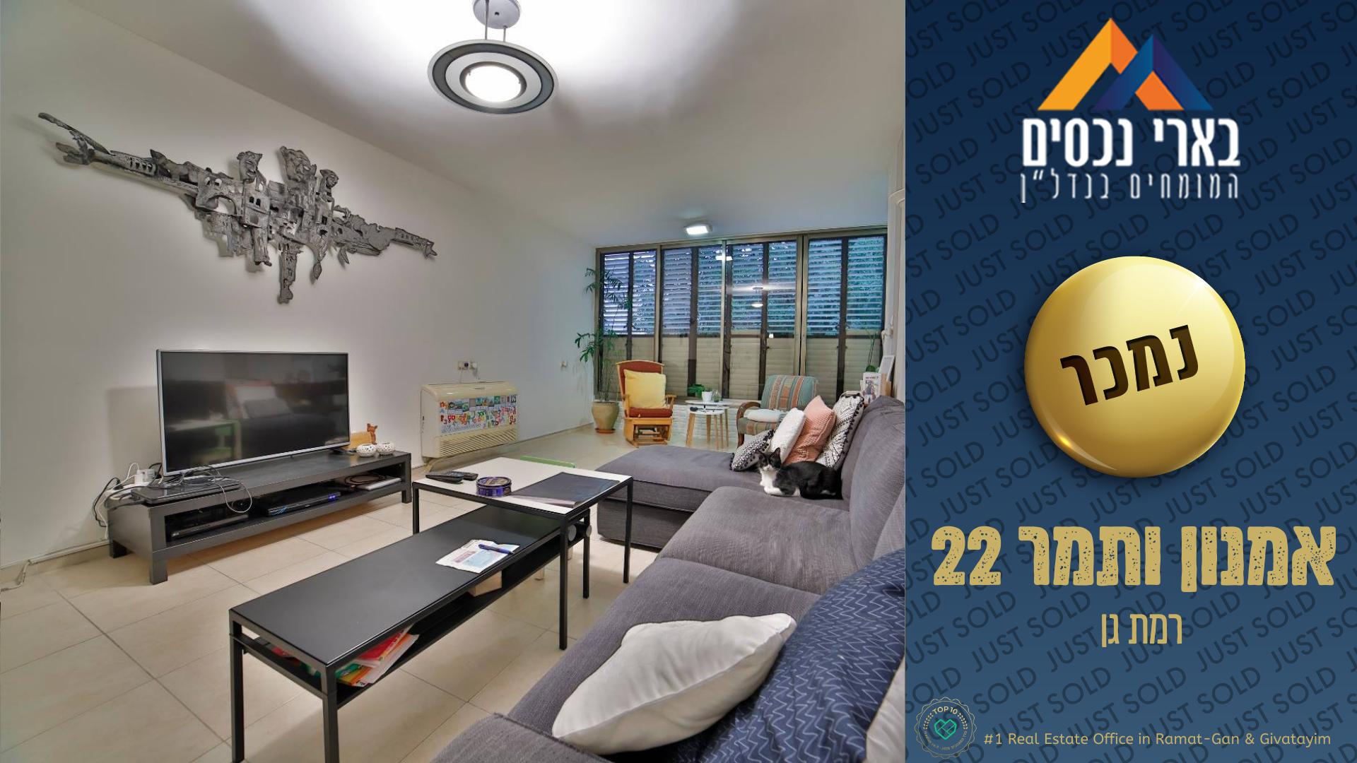 רח׳ אמנון ותמר 22 – נמכרה דירת ענק