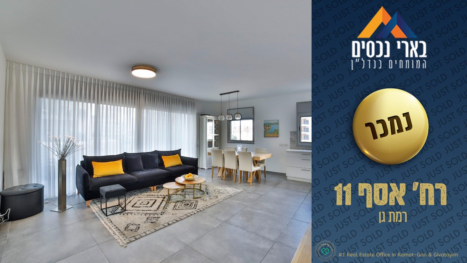 רח׳ אסף 11 – דירת 5 חדרים בלב שכ׳ חרוזים