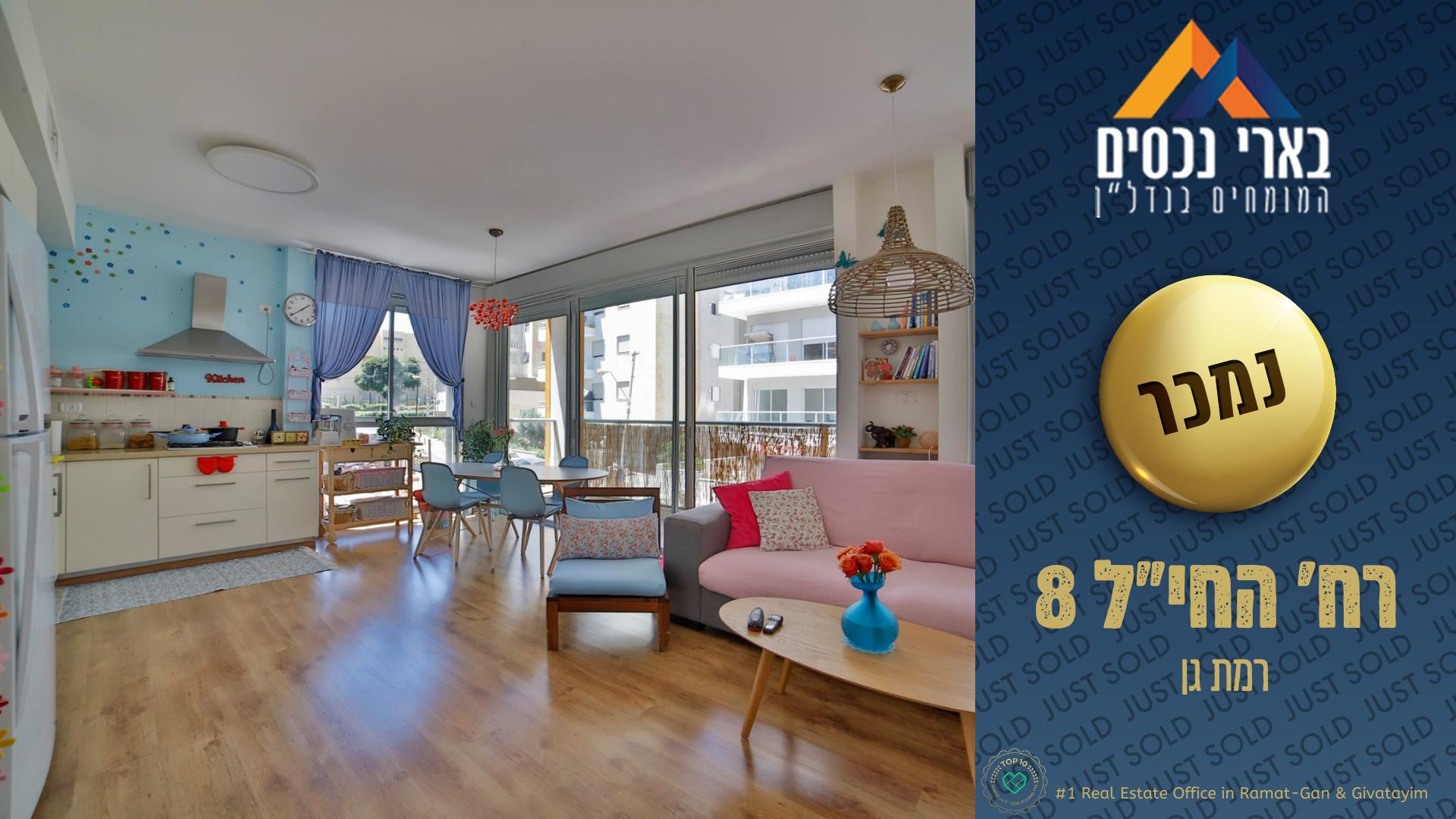 רח׳ החי״ל 8 – דירת 3 חד׳ קסומה במיקום נהדר