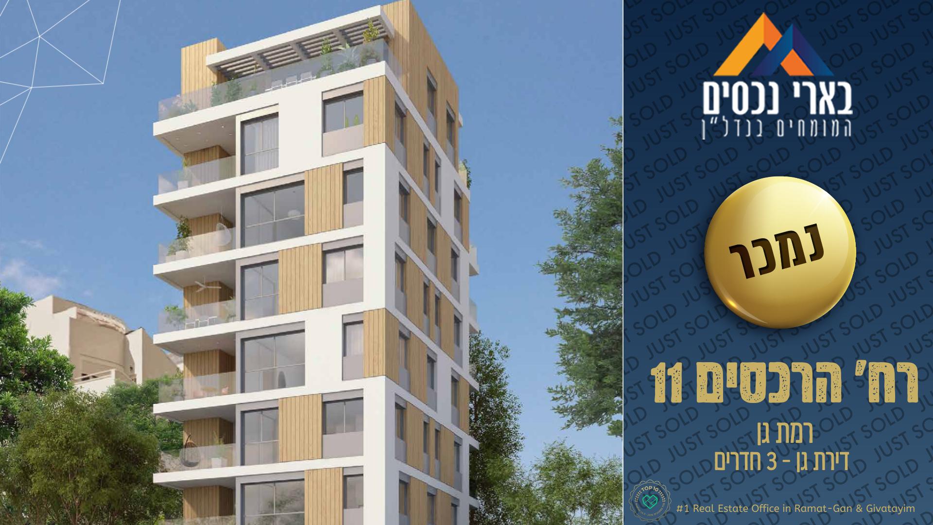 פרויקט ״הרכסים 11״ – דירת גן מפנקת במיוחד