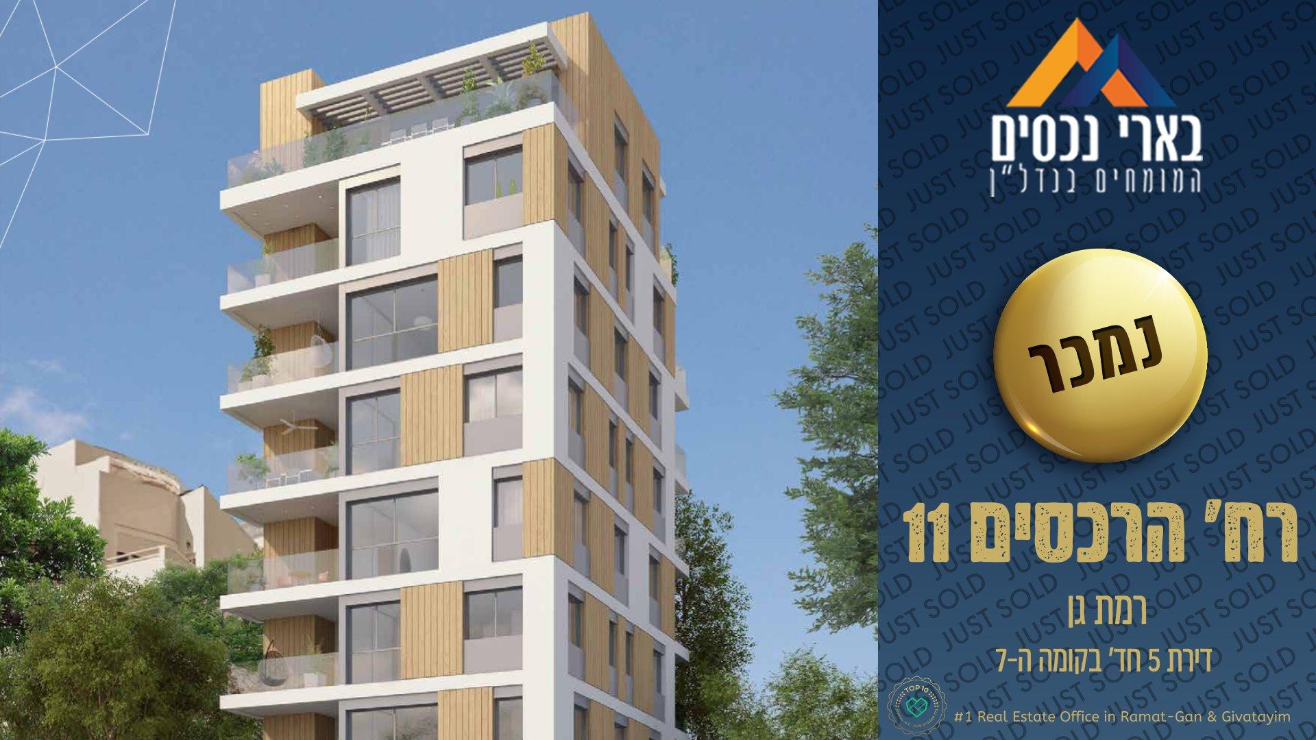 פרויקט ״הרכסים 11״ – דירת 5 חד׳ בקומה 7