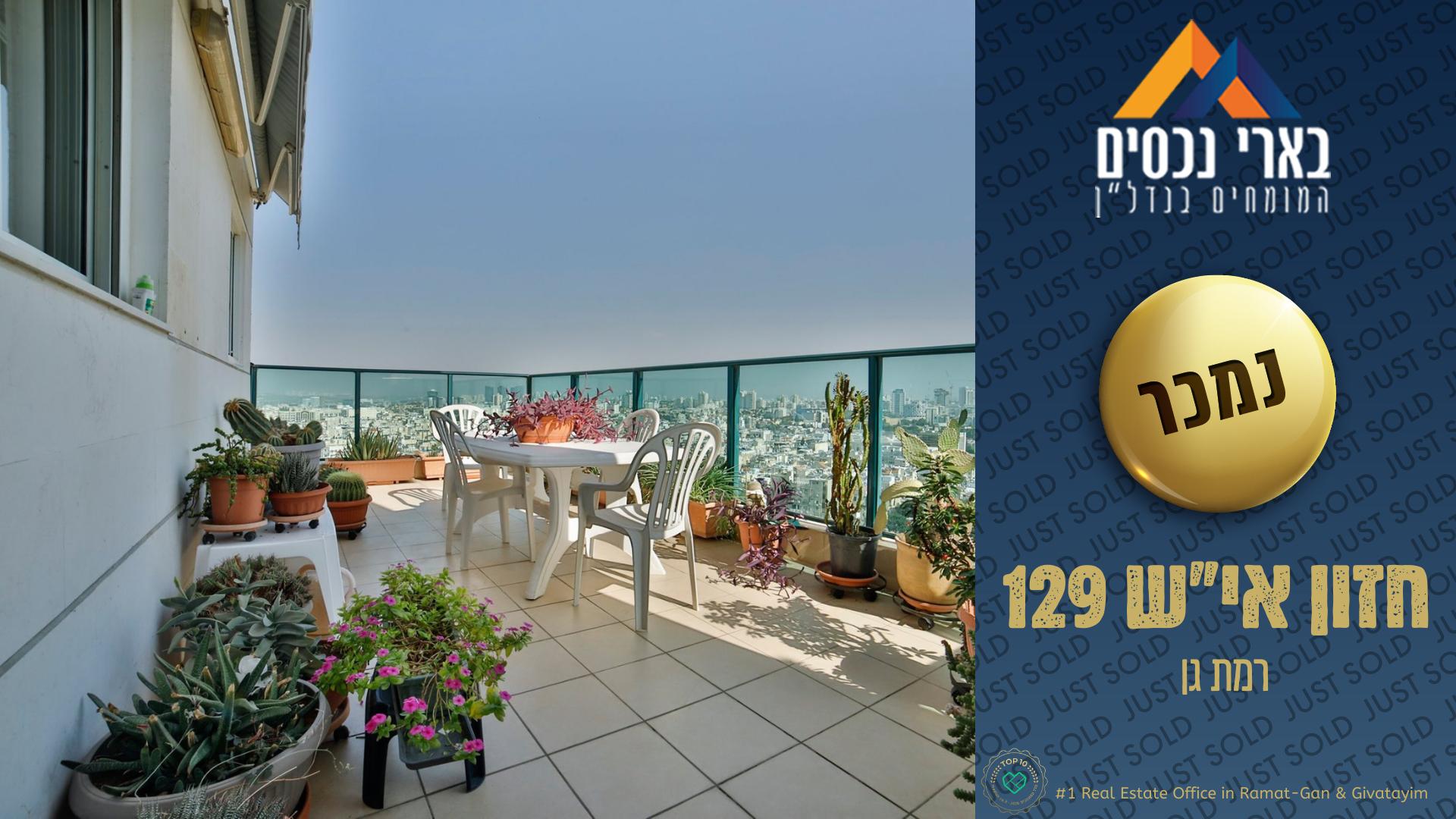 רח׳ חזון אי״ש 129 – במגדלי היוקרה של גני מרום
