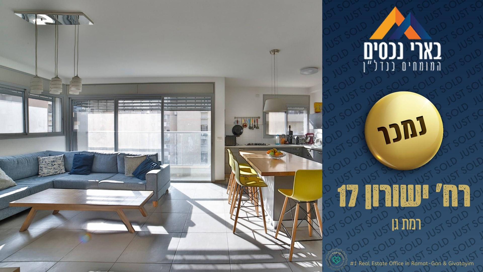 רח׳ ישורון 17 – דירת 4 חד׳ לאחר תמ״א 38\1
