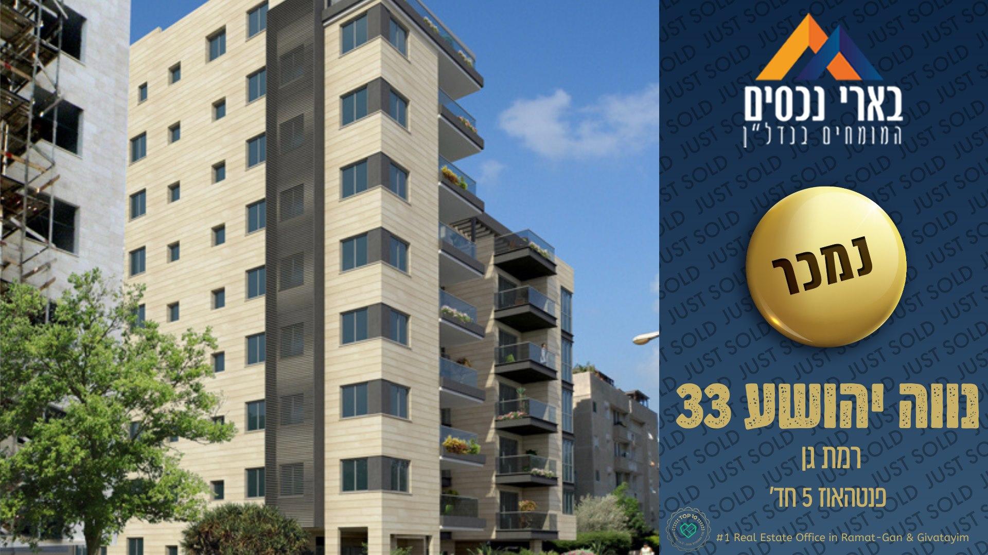 פרוייקט ״נווה יהושע 33״ – פנטהאוז 5 חד׳