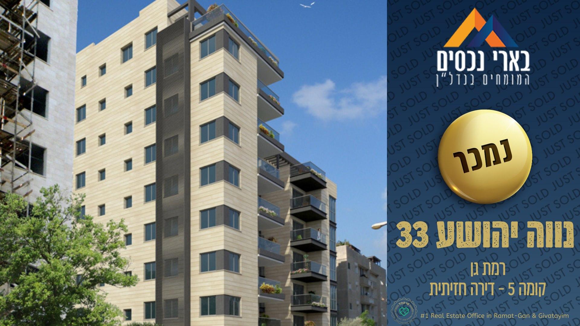 פרויקט ״נווה יהושע 33״ – קומה 5 חזית