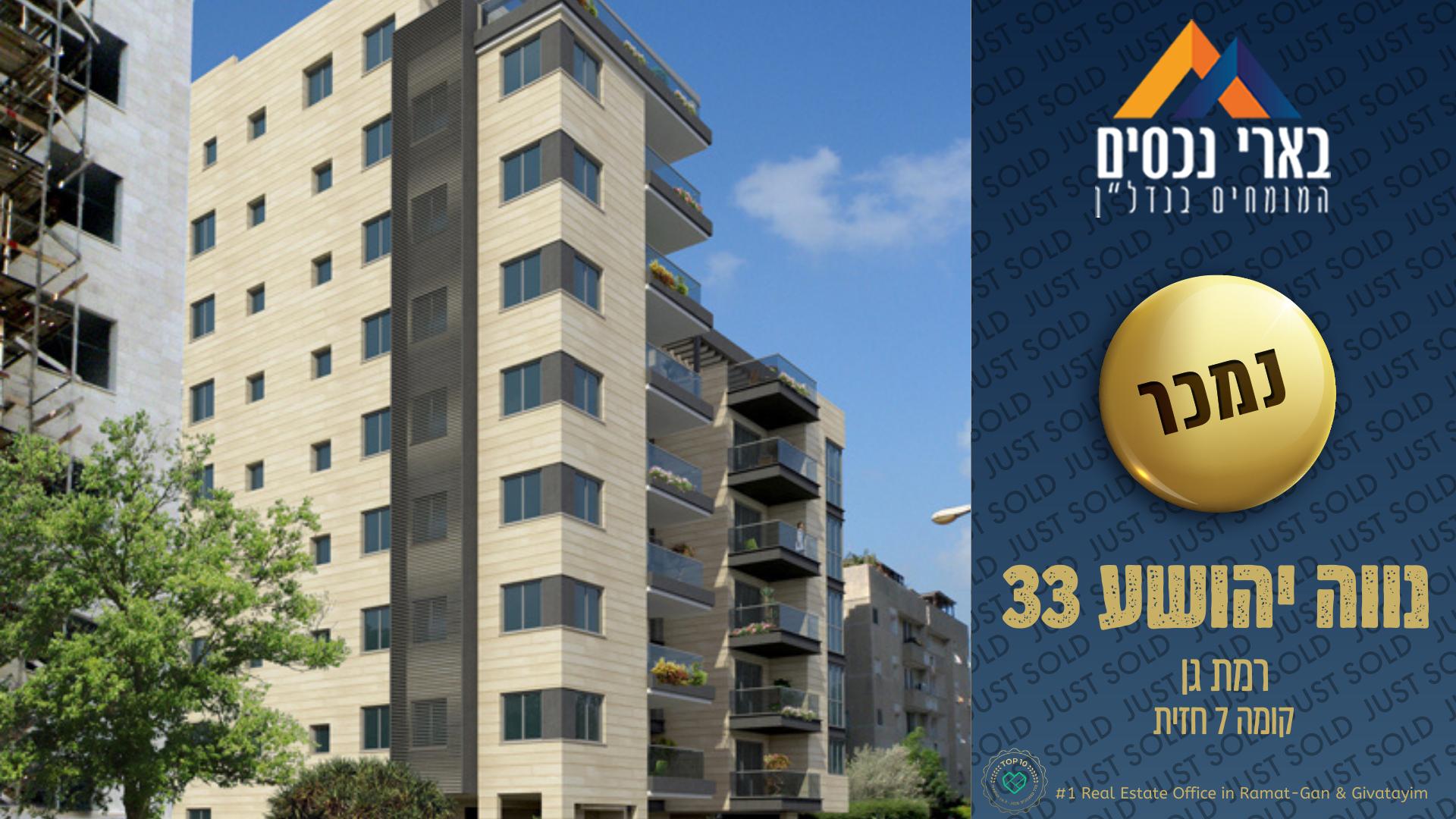 פרויקט ״נווה יהושע 33״ – נמכרה דירת 4 חד׳ בקומה ה-7 לחזית
