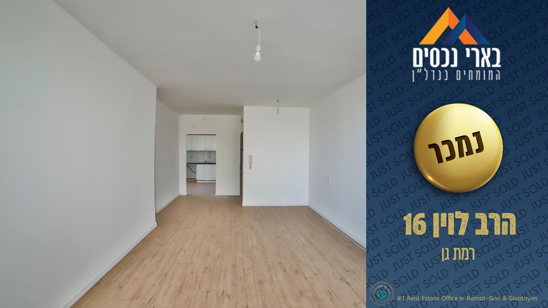 ברח׳ הרב לוין 16 – נמכרה דירת 4 חד׳