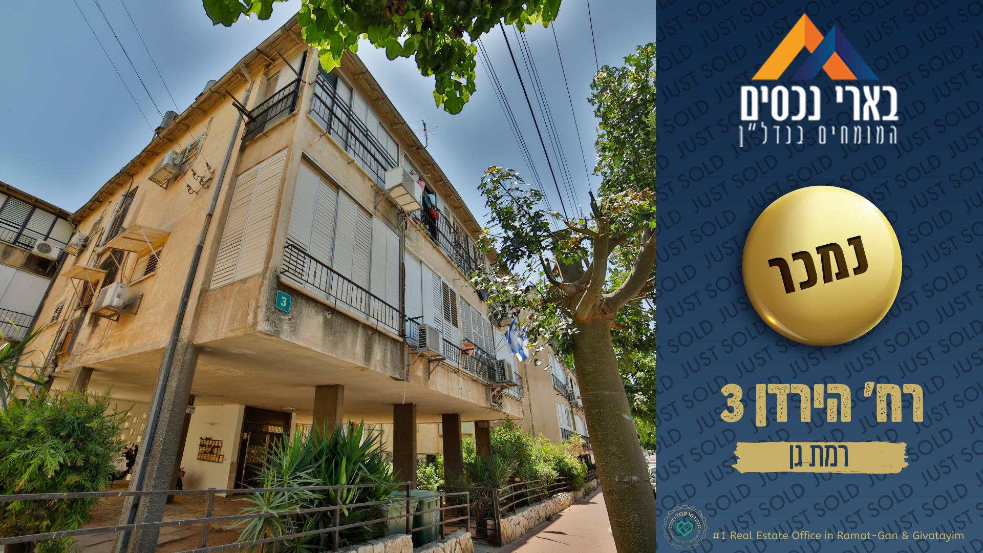ברח׳ הירדן – השקעה נהדרת צמוד למרום נווה