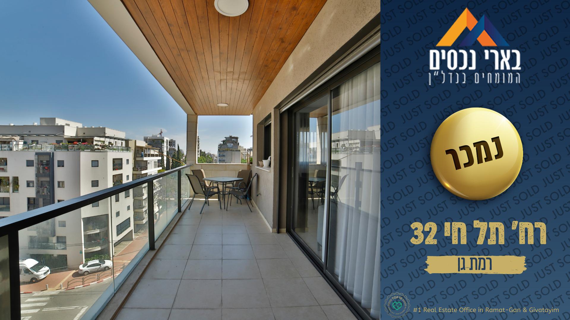 ברח׳ תל חי –  נמכרה דירת 4 חד׳ XXL