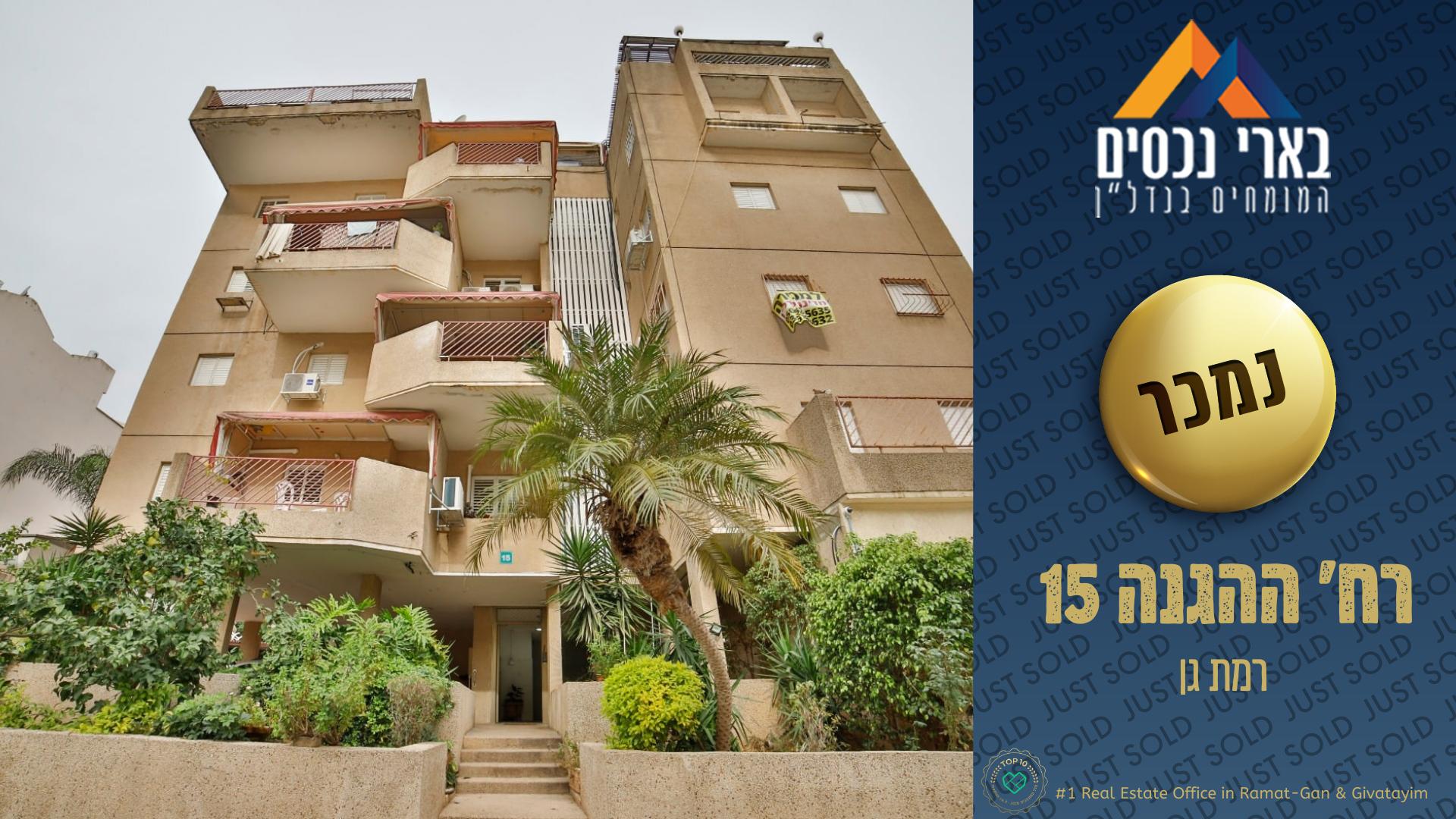 ברח׳ ההגנה 15 – דירת 4 חד׳