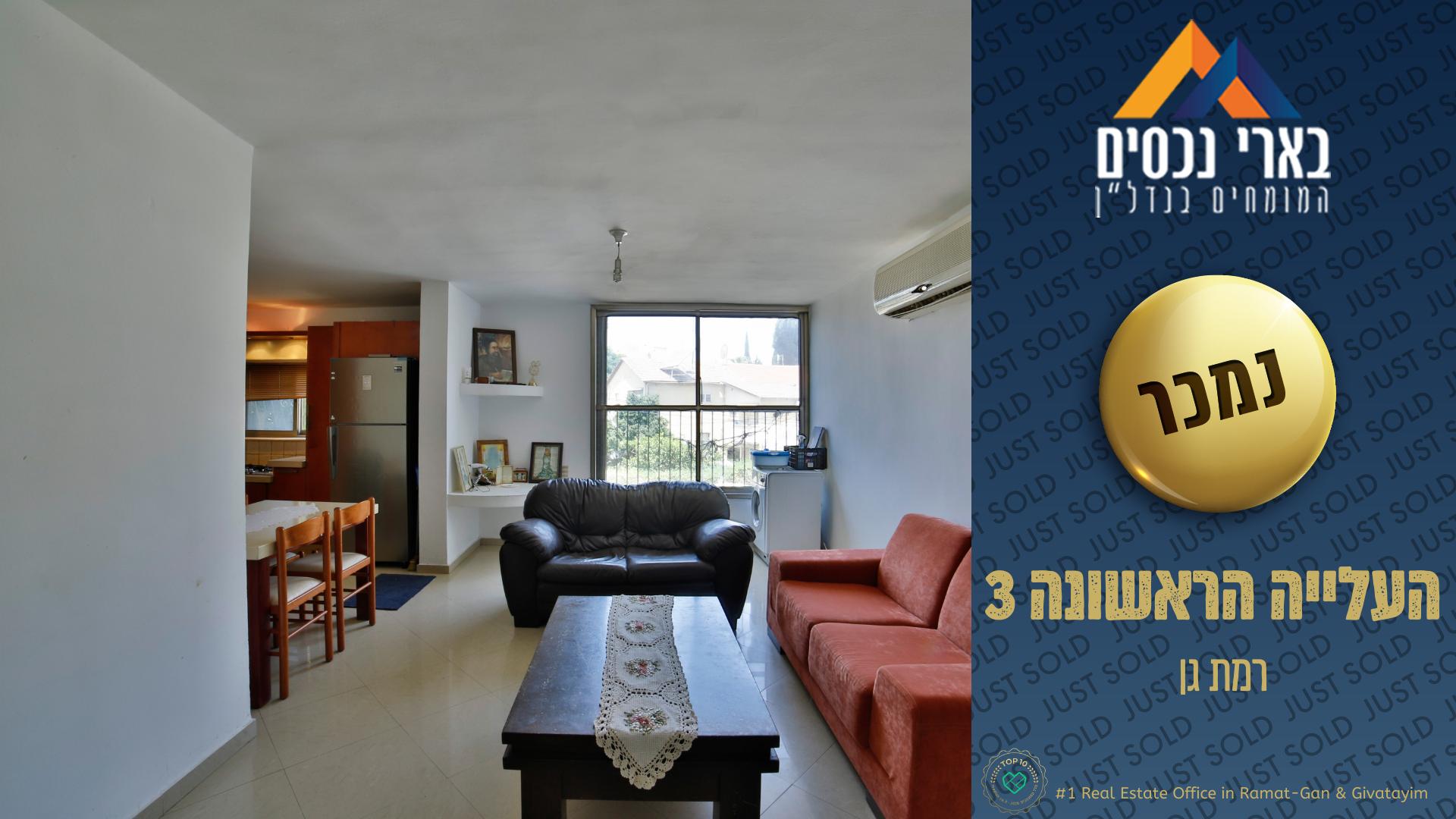 ברח׳ העלייה הראשונה 3 – דירת 4 חד׳ גדולה