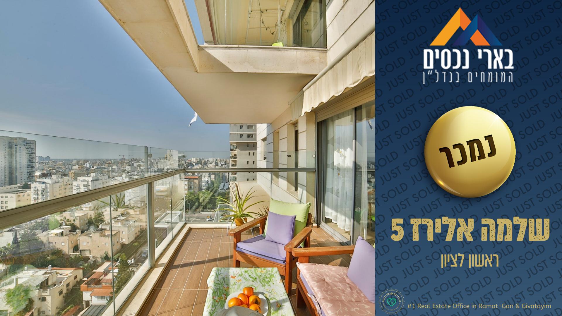 רח׳ שלמה אלירז 5 – בנייני דוניץ ברשל״צ
