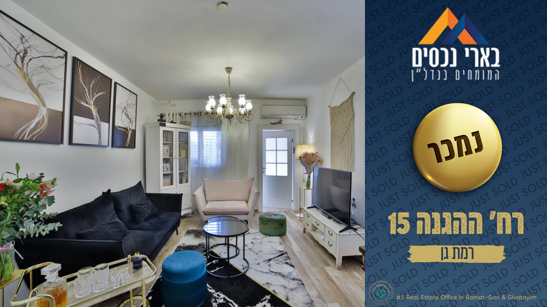 ברח׳ ההגנה 15 – נמכרה דירת 4 חד׳ נוספת