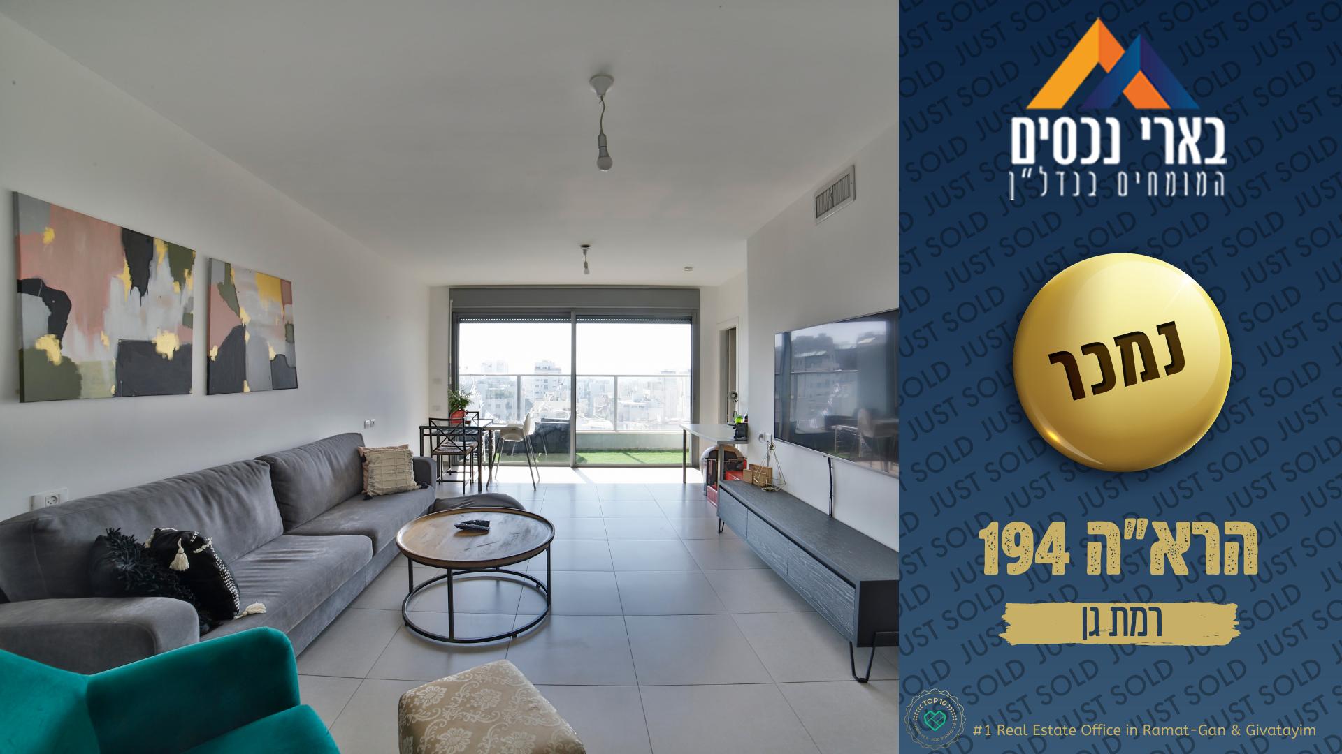 ברח׳ השקמה בר״ג – דירת 4 חד׳ בבניין חדש