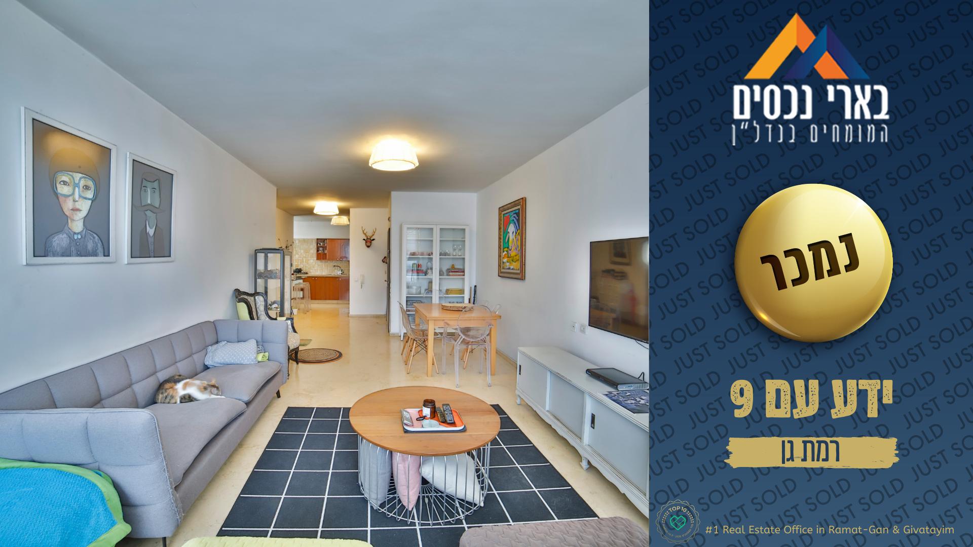 ברח׳ ידע עם 9 – נמכרה דירת 4 חד׳