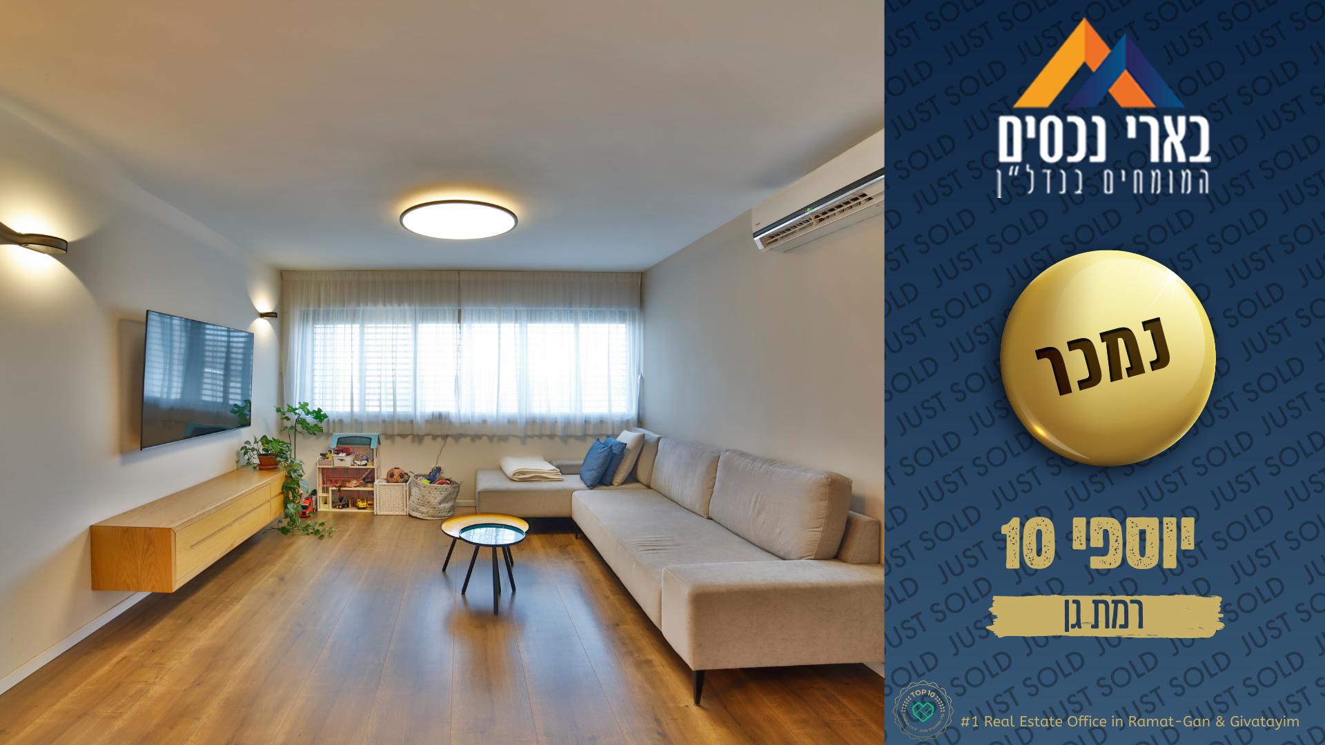 ברח׳ יוספי – נמכרה דירת 4 חד׳ מושקעת
