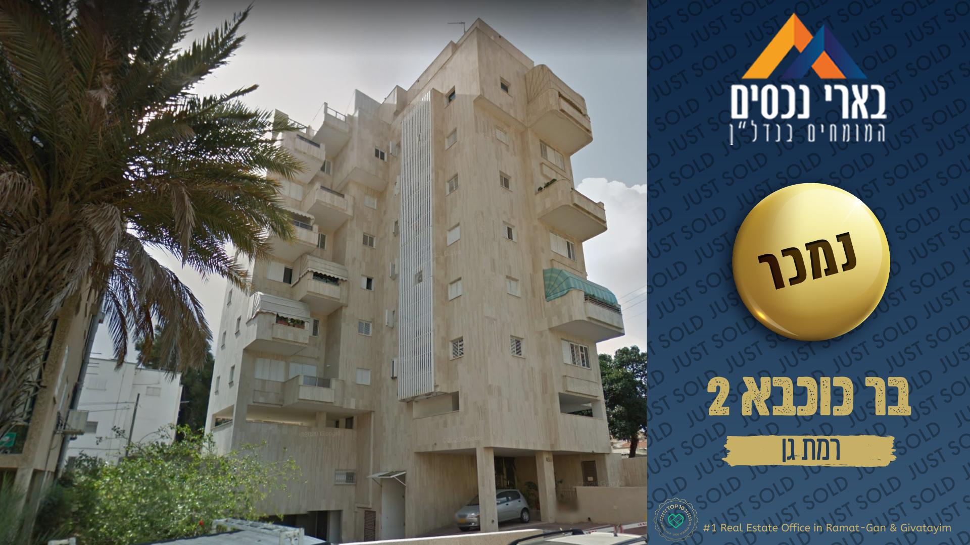 ברח׳ בר כוכבא 2 – נמכרה דירת 3 חד׳