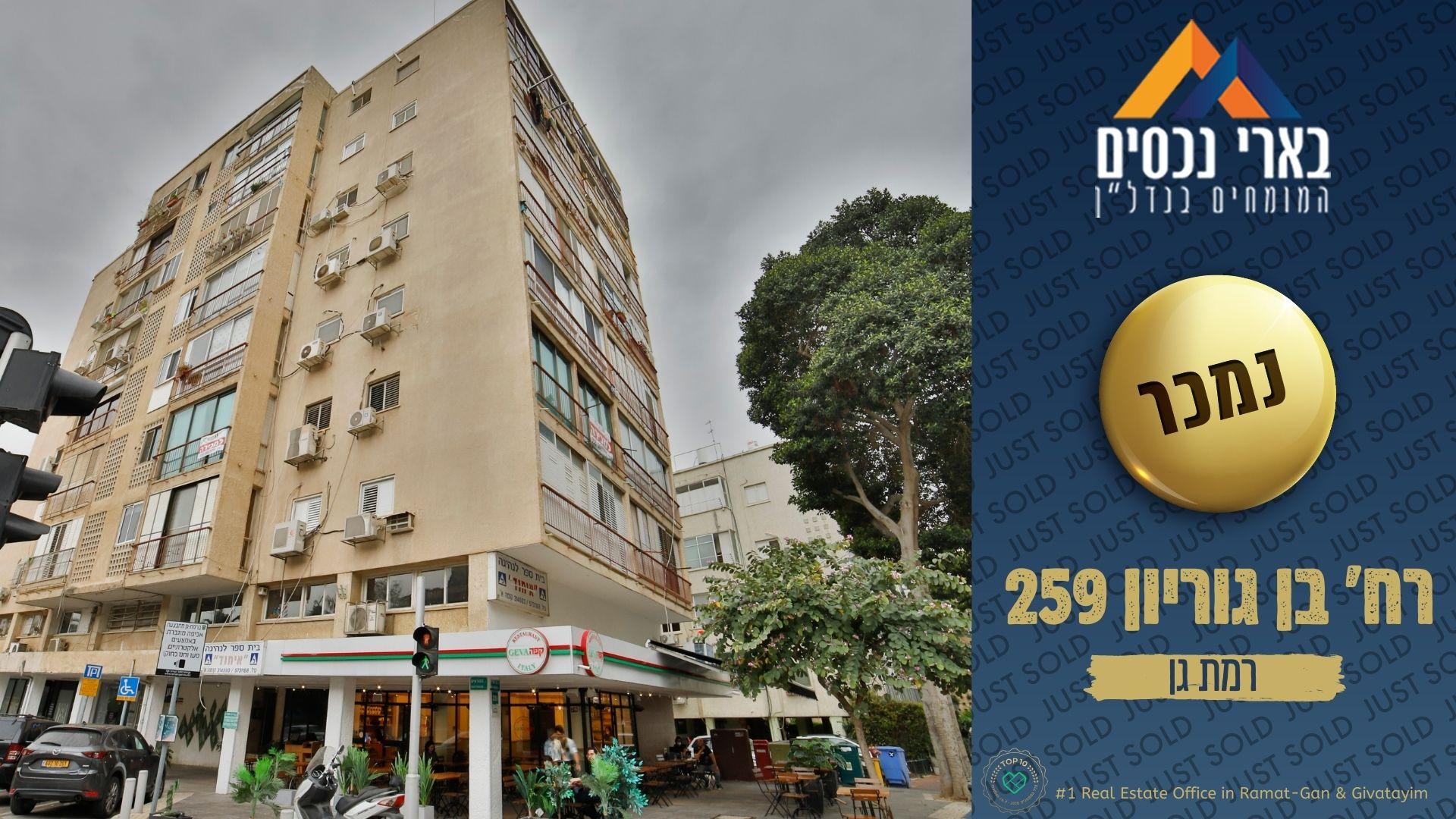 ברח׳ בן גוריון 259 – נמכרה דירת 4 חד׳